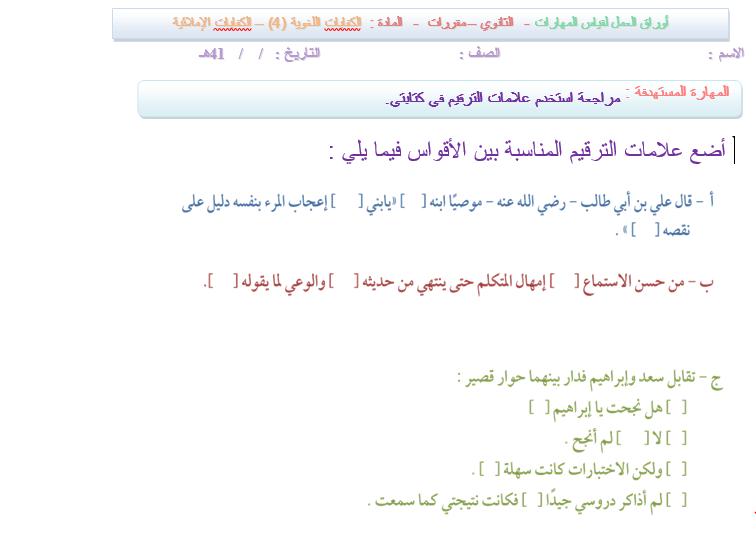 ورق عمل مادة الكفايات اللغوية 5 مقررات 1440 هـ