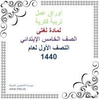 ورق عمل تربية فكرية لمادة لغتى صف خامس ابتدائي النصف الأول 1440