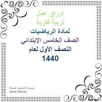 ورق عمل تربية فكرية مادة الرياضيات صف خامس ابتدائي النصف الأول 1440