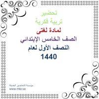 تحضير تربية فكرية لمادة لغتى صف خامس ابتدائي النصف الأول 1440