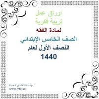 ورق عمل التربية الفكرية مادة الفقه صف خامس ابتدائي النصف الأول 1440