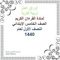 ورق عمل تربية فكرية مادة قرآن كريم صف خامس ابتدائي النصف الأول 1440