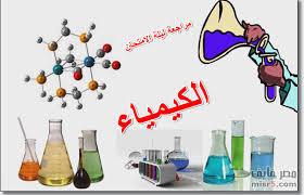 ورق عمل مادة كيمياء 3 مقررات 1440 هـ