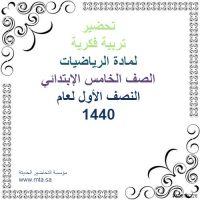 تحضير تربية فكرية لمادة الرياضيات صف خامس ابتدائي النصف الأول 1440
