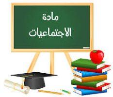 تحاضير مادة الاجتماعيات للصف الرابع الابتدائي الفصل الدراسي الاول العام الدراسي 1440هـ