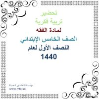 تحضير التربية الفكرية مادة الفقه صف خامس ابتدائي النصف الأول 1440