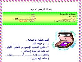 تحضير درس المنصوبات لمادة الكفايات اللغوية 2 مقررات 1440 هـ