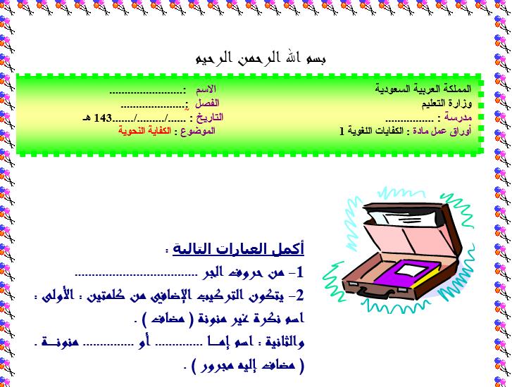 ورق عمل درس المتممات المجرورة لمادة الكفايات اللغوية 2 مقررات 1440 هـ
