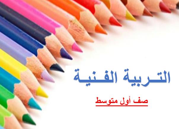 كتاب التربية الفنية للصف الثانى الاعدادى pdf