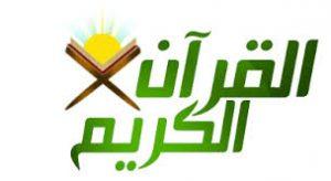 ورق عمل درس سورة قريش مادة القرآن الكريم للصف الاول الابتدائي الفصل الدراسي الاول عام 1440