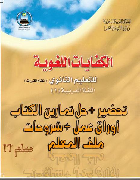 مهارات درس الوصف الأدبي لمادة الكفايات اللغوية 2 مقررات 1440 هـ