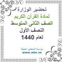 تحضير الوزارة حفظ الآيات من سورة المنافقون من 2-3 مادة القرأن الكريم ثانى متوسط نصف اولعام 1440