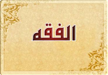 اوراق عمل درس ثبوت دخول شهر رمضانمادة الفقه ثانى متوسط نصف اولعام 1440
