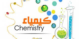 اوراق عمل درس الكهروسالبية والقطبيةالمقصود بالحسابات الكيميائية مادة كيمياء 2 مقررات 1440 هـ