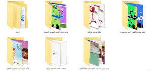محتوى مجلد القاعدة النورانية للأطفال