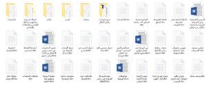 محتوى مجلد سجلات ومهام مشرفة رياض الاطفال