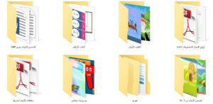 محتوى مجلد منهج الأرقام العربية للأطفال