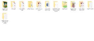 محتوى مجلد منهج حروف الهجاء العربية للأطفال