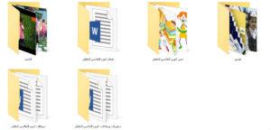 محتويات مجلد اليوم العالمي للطفل
