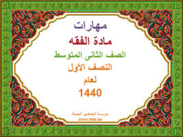 مهارات درس من يباح لهم الفطر في رمضان مادة الفقه ثانى متوسط نصف اولعام 1440