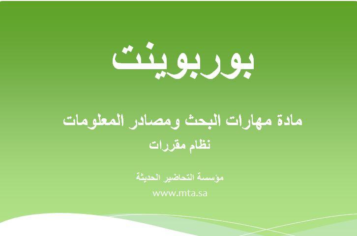 بوربوينت مادة مهارات البحث ومصادر المعلومات نظام مقررات