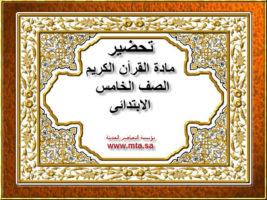 تحضير درس حفظ سورة الحاقة 13 -15 مادة القرأن الكريم صف خامس ابتدائي النصف الثانى