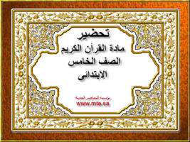 تحضير درس تلاوة سورة غافر 42 -45 مادة القرأن الكريم صف خامس ابتدائي النصف الثانى
