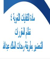 عروض باوربوينت درس مراجعة المعارف النحوية لمادة الكفايات اللغوية 4 مقررات 1440 هـ