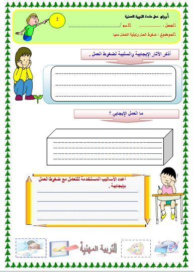 حل كتاب التربية الاسرية اول ثانوي مقررات