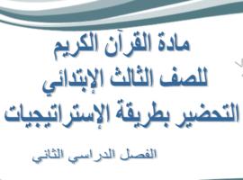 تحضير مادة القرآن الكريم للصف الثالث الابتدائي الفصل الدراسي الثاني 1440 هـ
