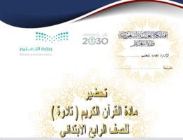 تحضير مادة القرآن الكريم للصف الرابع الابتدائي الفصل الدراسي الثاني