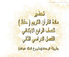 تحضير عين مادة القرآن الكريم للصف الرابع الابتدائي الفصل الدراسي الثاني