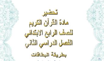 حل اسئلة مادة القرآن الكريم للصف الرابع الابتدائي الفصل الدراسي الثاني