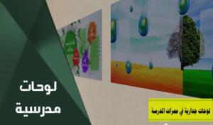 لوحات مدرسية