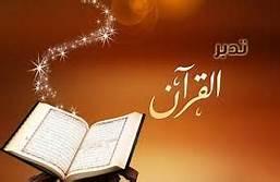 تحضير الوزارة مادة القرآن الكريم للصف الثالث الابتدائي الفصل الدراسي الثاني 1440 هـ