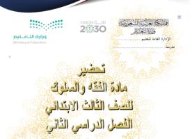 تحضير الوزارة مادة الفقه للصف الثالث الابتدائي الفصل الدراسي الثاني 1440 هـ