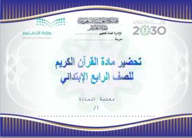 تحضير الوزارة مادة القرآن الكريم للصف الرابع الابتدائي الفصل الدراسي الثاني