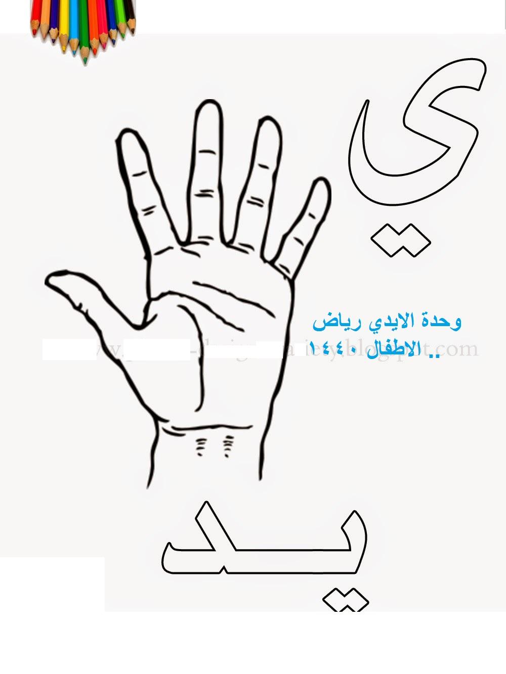 افكار وحدة الأيدي رياض الاطفال