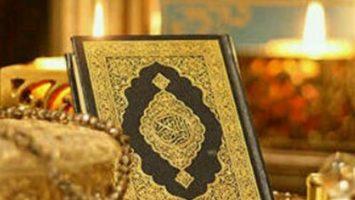 بور بوينت مادة القرآن الكريم درس حفظ سورة الإنسان (21 – إلى أخرها )الصف الثالث الإبتدائى الفصل الدراسى الثانى