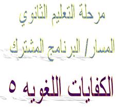 مهارات درس فنون الشعر العربي الحديث لمادة الكفايات اللغوية 5 مقررات