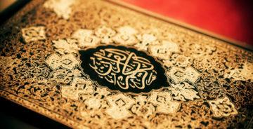 تحضيرمادة القرآن الكريم درس تلاوة سورة المنافقون (1-7) الصف الثالث الإبتدائى الفصل الدراسى الثانى