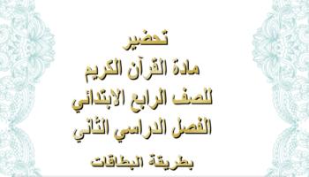 مهارات درس حفظ سورة الجن من آية 11 – 20 مادة القرآن الكريم للصف الرابع الابتدائي الفصل الدراسي الثاني