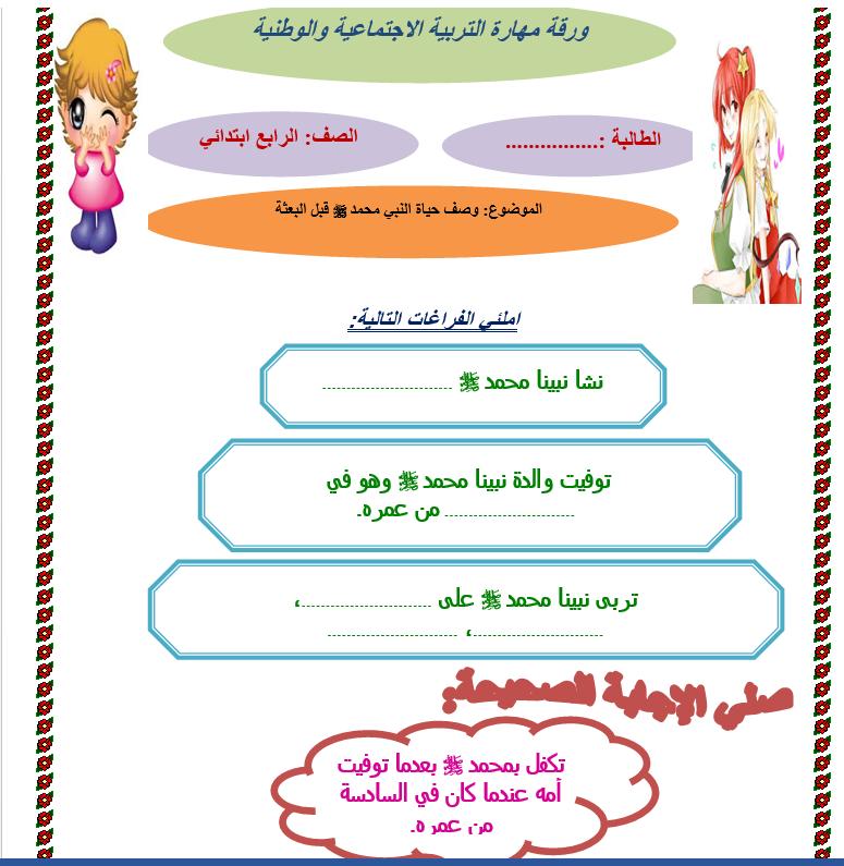 مهارات درس النبي صل الله عليه وسلم قبل البعثة مادة اجتماعيات للصف الرابع الابتدائي الفصل الدراسي الثاني