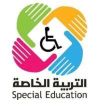 التعامل مع ذوي الاحتياجات الخاصة