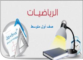 أوراق عمل درس الحوادث والاحتمالات رياضيات أول متوسط فصل دراسي ثاني
