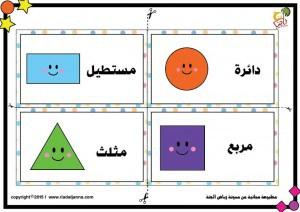 تحميل مناهج رياض الاطفال pdf