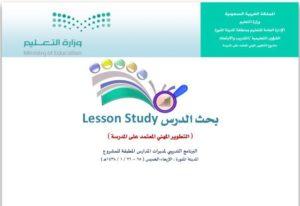 بحث الدرس