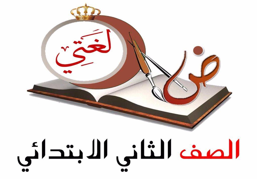 حل كتاب اللغة العربية للصف الثالث الابتدائي سوريا الفصل الثاني