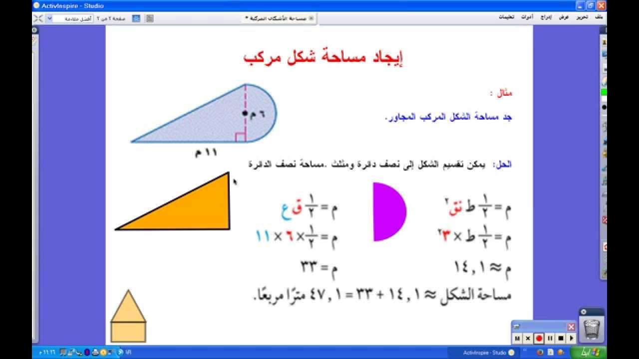 حل كتاب الرياضيات ثاني متوسط درس مساحات الاشكال المركبة