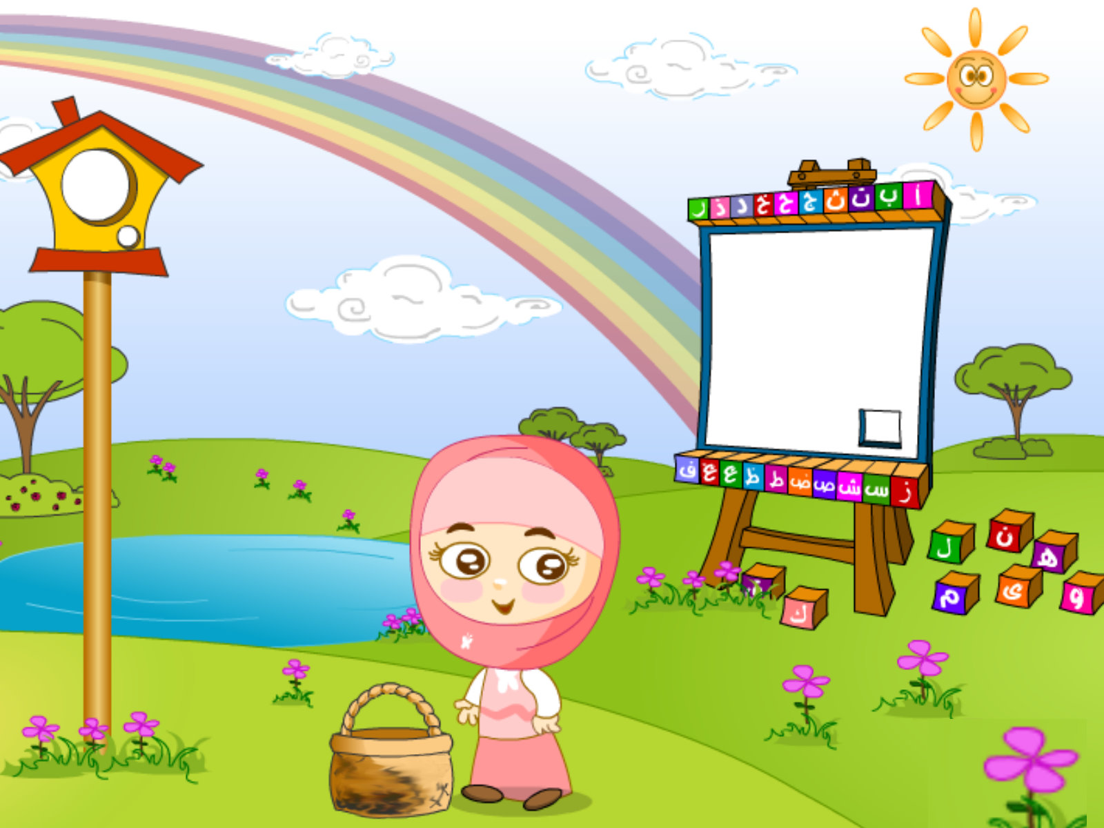 وسائل الحلقة وحدة احب لغتي رياض الاطفال